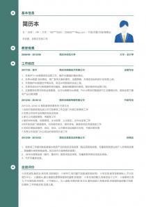 行政/后勤/文秘/销售业务/其他简历模板