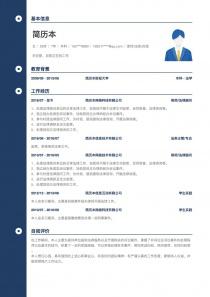 律师/法务/合规简历模板表格