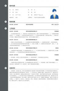 行政專員/助理/活動策劃/采購專員/助理簡歷模板