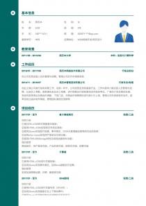 WEB前端开发/网页设计/制作/美工简历模板