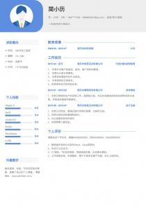 財務/審計/稅務電子版簡歷模板下載word格式