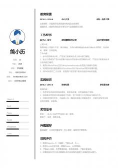 JLB00106通用简历模板(含iOS开发范文)