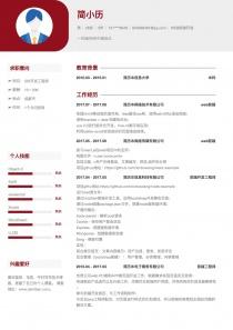 WEB前端開發個人簡歷模板
