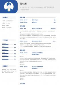 知識產權/專利顧問/代理人簡歷模板下載