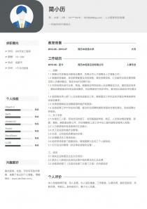 人力资源专员/助理电子版免费简历模板