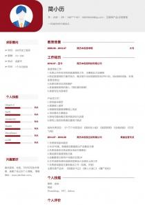 互联网产品/运营管理找工作word简历模板
