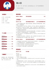生产计划/物料管理(PMC)简历模板下载word格式
