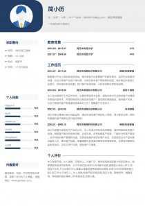 网店/TaoBao客服简历模板download