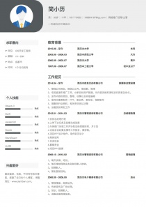 network推广经理/主管word简历模板