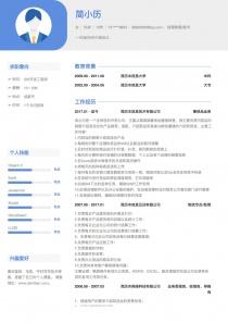 经理助理/秘书电子版简历模板下载