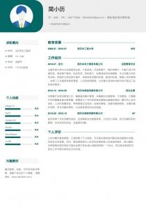 商超/酒店/娱乐管理/服务招聘个人简历模板
