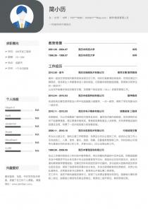 教学/教务管理人员找工作简历模板download