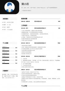 最新生产计划/物料管理(PMC)完整个人简历模板制作