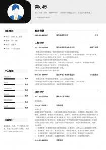 网页设计/制作/美工电子版word简历模板