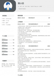出纳员/财务简历模板下载word格式