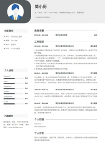 商务助理免费简历模板下载