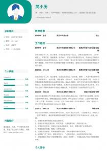 �紫葱泄貱EO/总裁/总经理空白简历模板