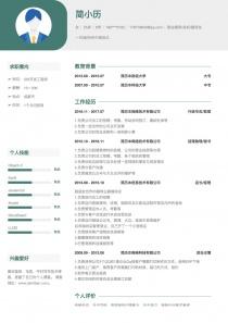 前台接待/总机/接待生personal简历模板download