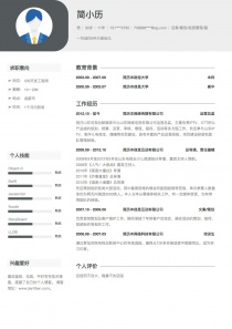 优秀的证券/期货/投资管理/服务完整word简历模板范文