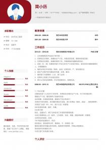 生产物料管理(PMC)免费简历模板