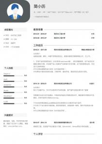 用户界面(UI)设计空白求职简历模板制作