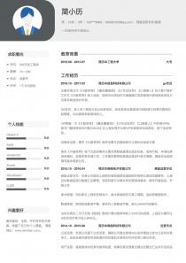 網絡運營專員/助理空白word簡歷模板