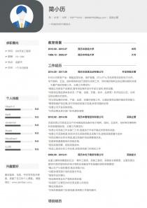 2017最新采购主管word简历模板下载word格式