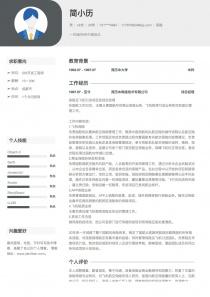 保险word简历模板