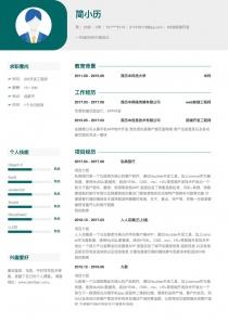 WEB前端开发完整简历模板样本