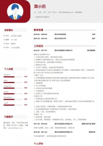 商务助理电子版简历模板下载word格式