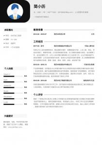 人力资源专员/助理电子版word简历模板下载word格式