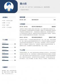 通信项目管理免费简历模板下载