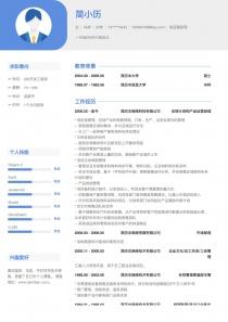 供应链经理个人简历模板下载