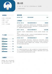 物業管理招聘免費簡歷模板