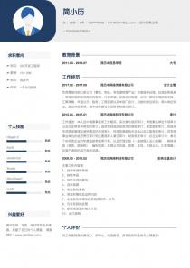 會計經理/主管電子版免費簡歷模板