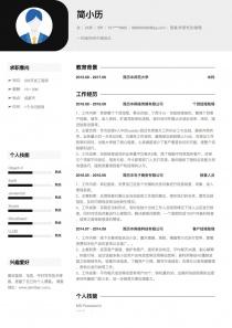貿易/外貿專員/助理免費簡歷模板下載