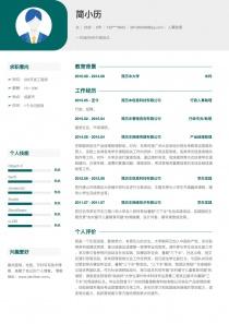 最新人事助理免费简历模板下载word格式