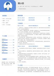 人事助理电子版简历模板下载word格式