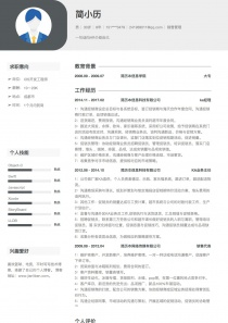 2017最新銷售管理招聘word簡歷模板范文