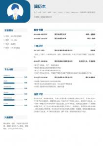 财务/审计/税务/银行/保险简历模板