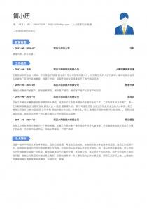 人力资源专员/助理personal简历模板download