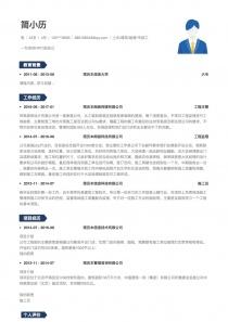 土木/建筑/装修/市政工程word简历模板