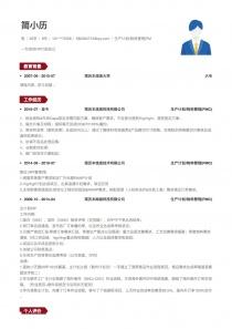 生产计划/物料管理(PMC)求职简历模板