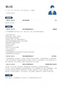 人事经理免费简历模板下载word格式