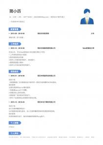 网页设计/制作/美工求职简历模板