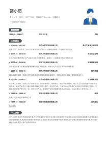 优秀的黑龙江省区分销经理电子版免费简历模板下载