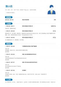 法务专员/助理招聘简历模板download