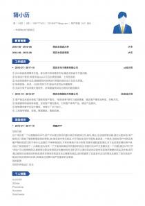 最新用户界面(UI)设计电子版简历模板