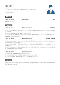 融资经理/主管word简历模板