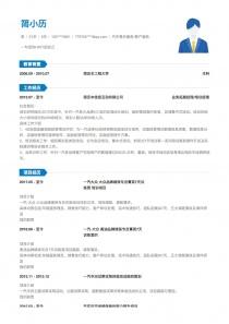 汽车售后服务/客户服务简历模板下载word格式